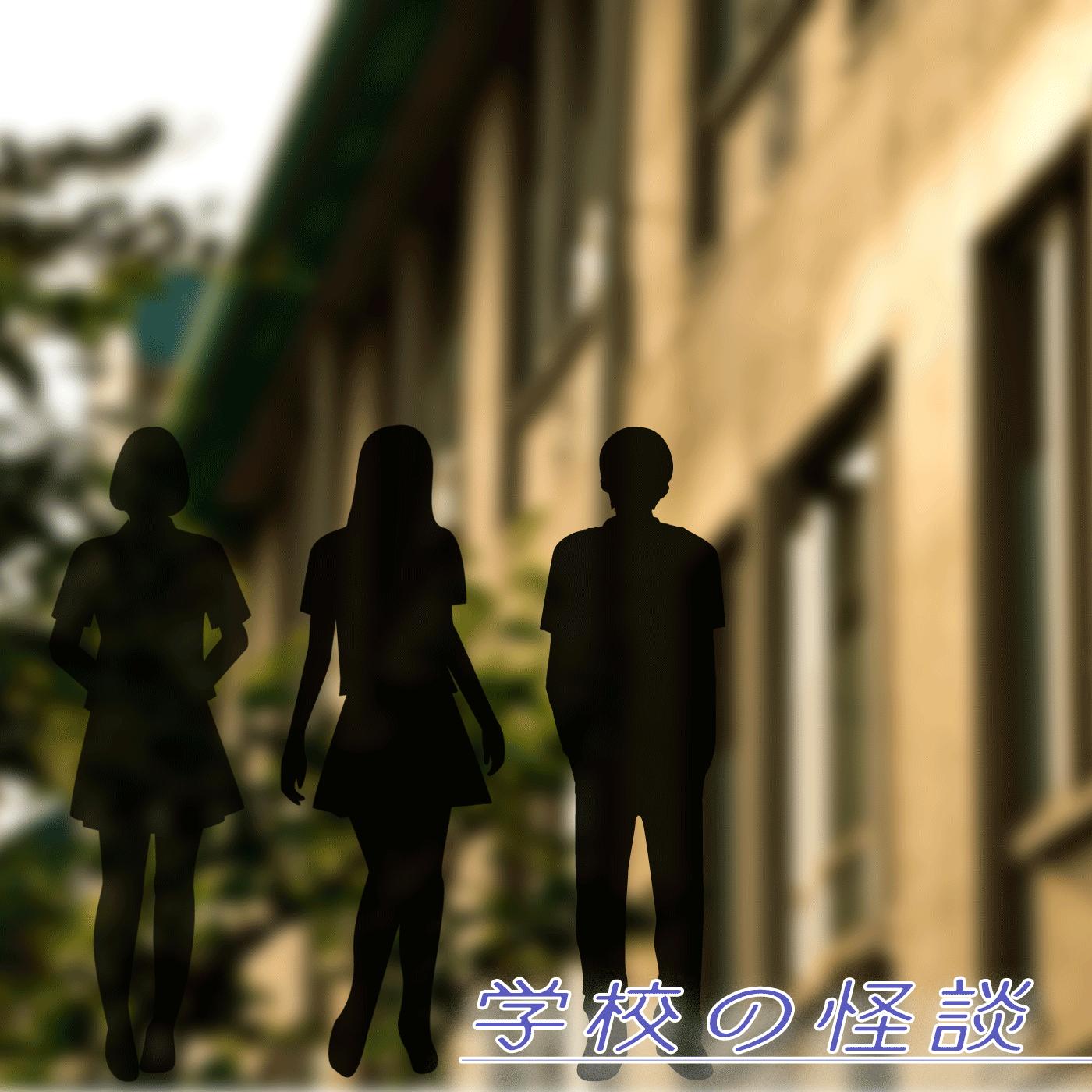 オーディオドラマ「学校の怪談」